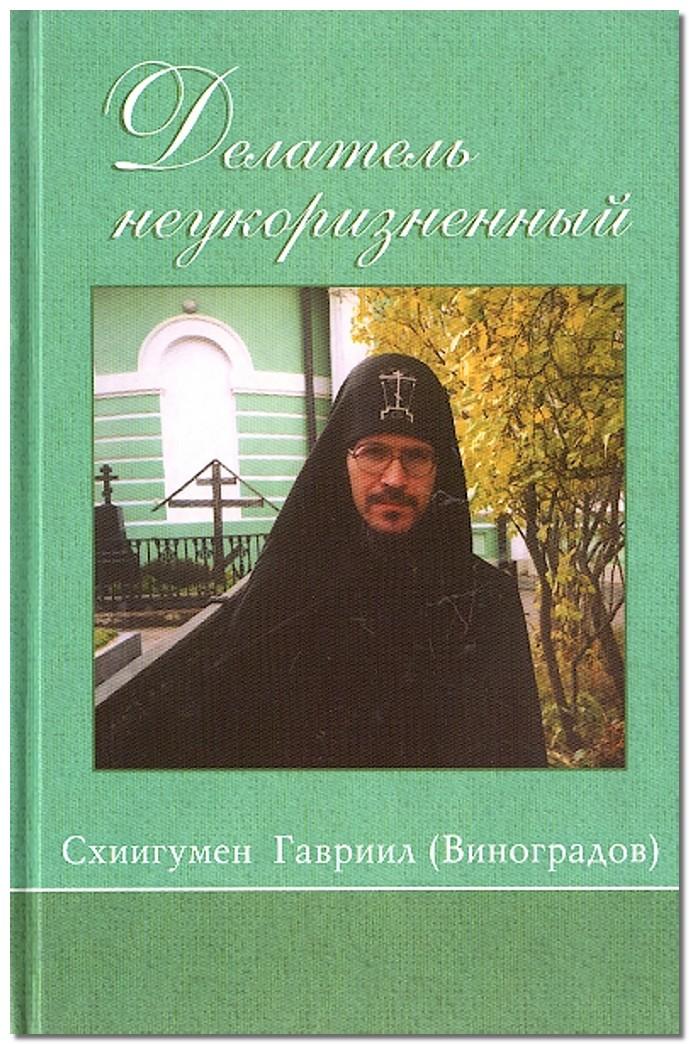Метро 2033. Голоса выжженных земель Андрей Гребенщиков