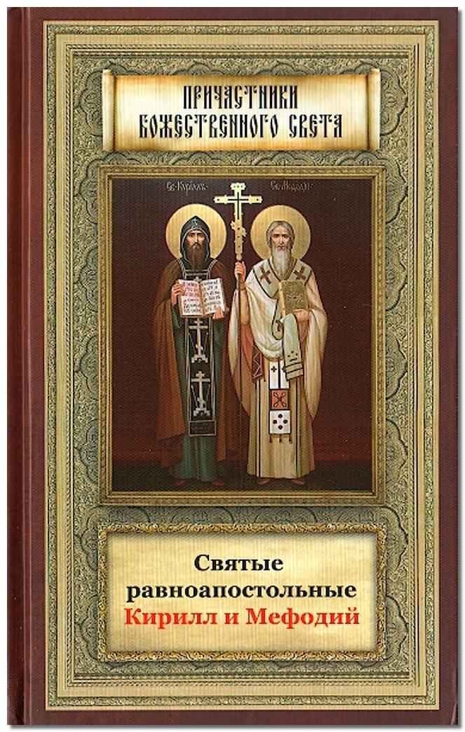 Святые равноапостольные Кирилл и Мефодий - Анна Маркова - читать книгу онлайн