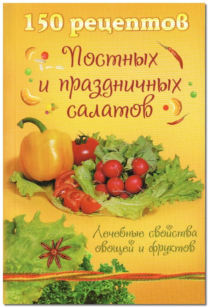рецепты вкусных праздничных постных салатов