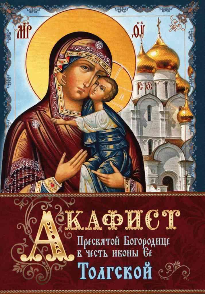 Акафист пресвятой богородице в честь её иконы