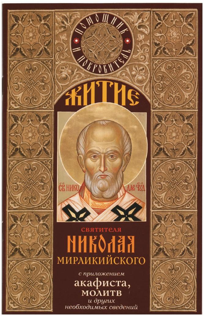 Книга житие святителя николая мирликийского с приложением