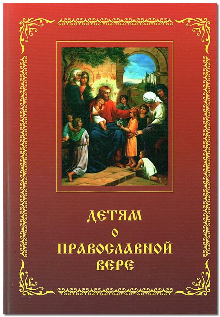 Книга Детям о Православной вере, составленная с Божией помощью